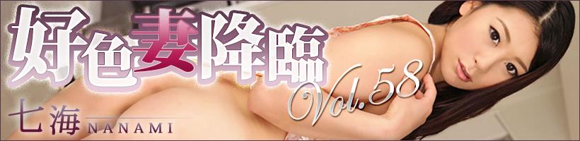 好色妻降臨 Vol.58 七海
